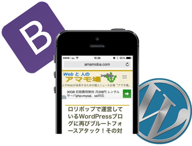 Bootstrap3を活用したスポンシブ対応のWordPressオリジナルテーマ作成方法