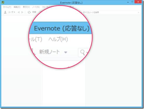 Evernoteが遅くなる原因とは