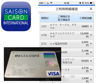 セゾン・クレジットカードのアプリ