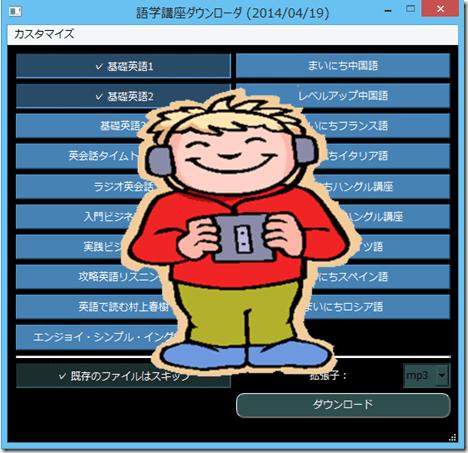 NHKラジオ語学講座の自動ダウンロードツール