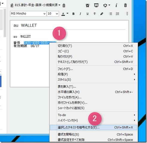 ノートの暗号化手順(1)