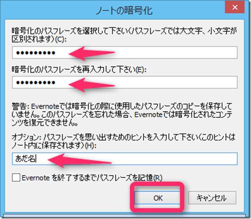 ノートの暗号化手順(2)