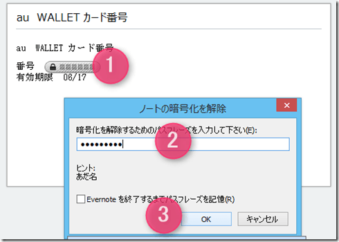 ノートの復号化手順(1)