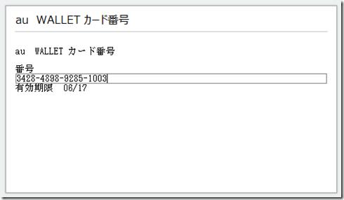 ノートの復号化手順(2)