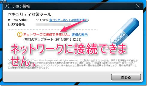 ネットワークに接続できませんーNTT西日本セキュリティー対策ツール