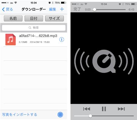 iPhoneで利用できるダウンロード機能付 おすすめ無料ブラウザアプリ3選