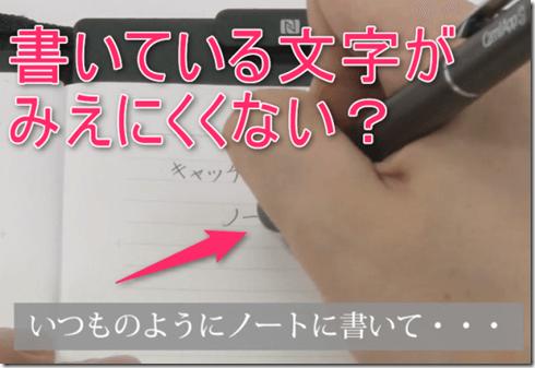 新デジタルノート「CamiApp S」(コクヨ)