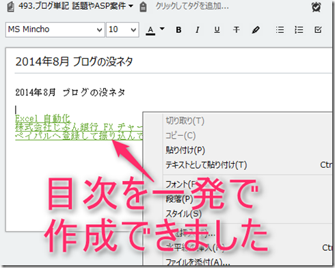 Evernote ノートを複数選択し一括で目次を作成する方法