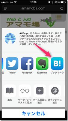 【iOS 8】EvernoteへWebページ保存が超簡単に!「共有」ボタンから2タップでクリップ完了