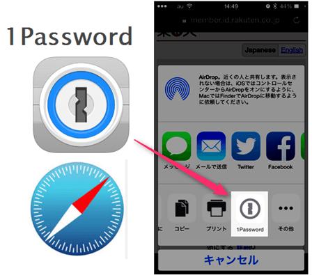 Safariで利用可能になった1Password