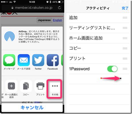 【iOS 8】Safariで利用可能になった 1Password はコピペ不要に! 3タップでログイン完了!