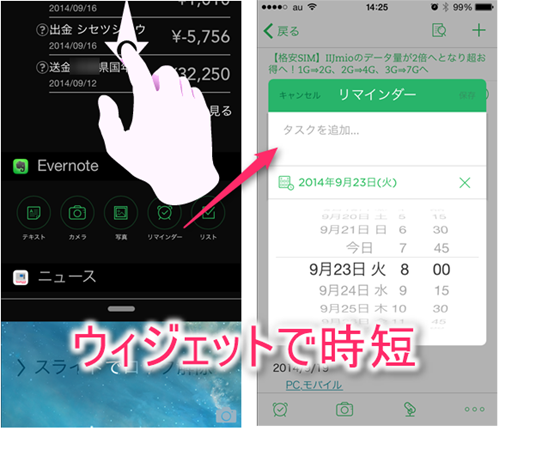 「iOS 8」の新機能「ウィジェット」