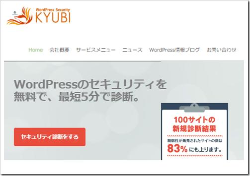 WordPressブログのセキュリティー度を無料で診断してくれる「KYUBI」