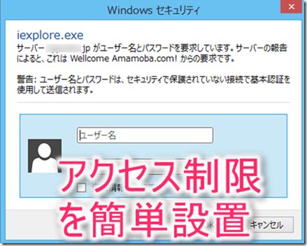 WordPressにBasic認証かけてアクセス制限