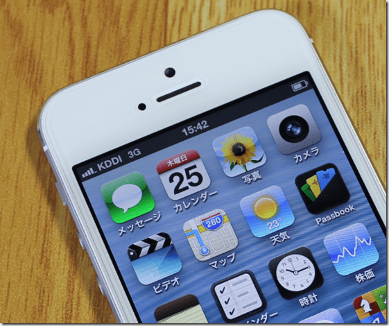 下取り価格が上がったauのiPhone5