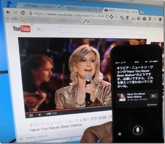 「iOS 8」で追加された、Siriで曲名を言い当てる新機能。オリビアニュートンジョンを見事言い当てた!