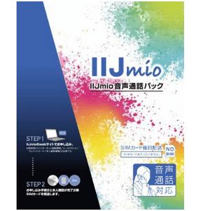 データ量が2倍となったIIJmioの格安SIMカード
