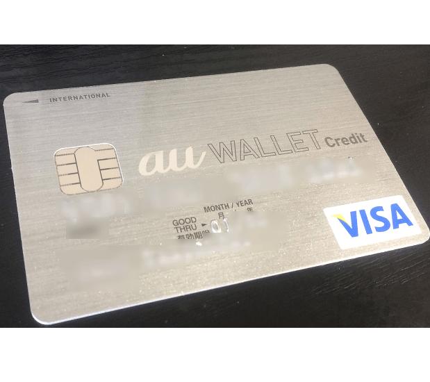 au WALLET クレジットカード が届いた