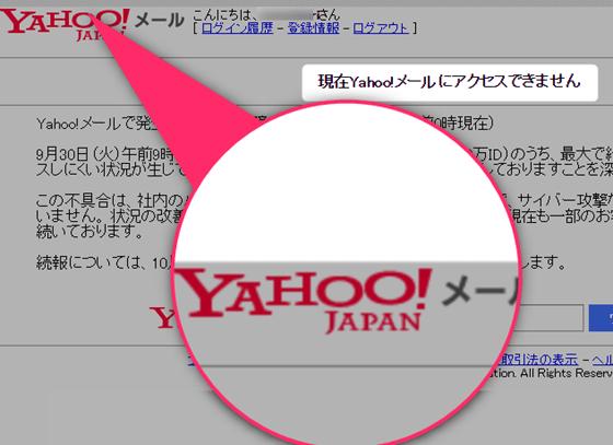 Yahoo!メールが利用できない状況