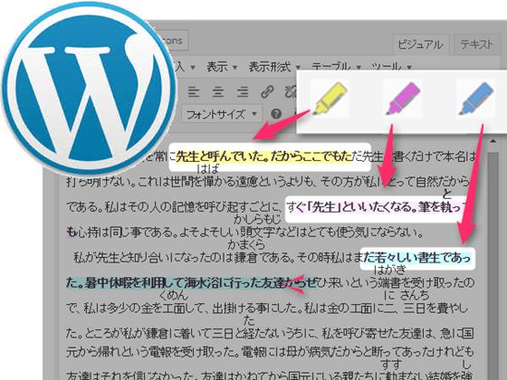 WordPressのビジュアルエディッタにボタンを登録可能なプラグイン「Visual Editor Custom Buttons」