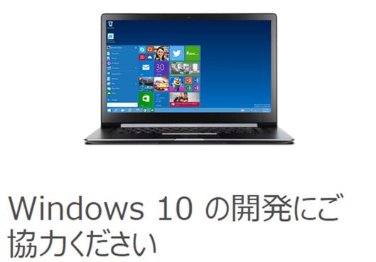 ダウンロード開始となった Windows 10 テクニカルプレビュー版