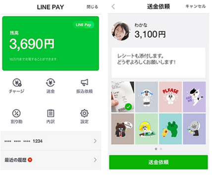 「LINE Pay」決済サービス
