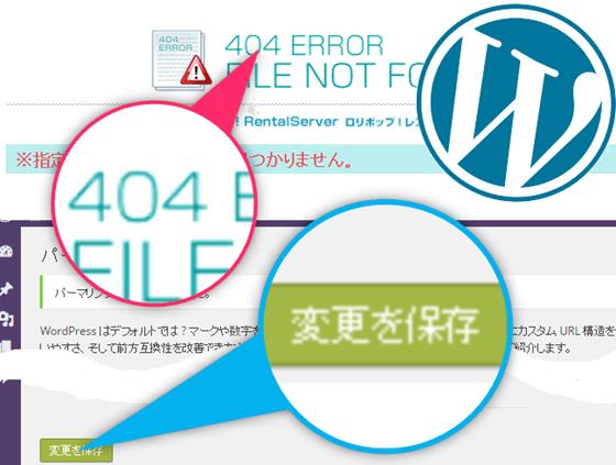 WordPressで記事のみ404エラー が発生!解決法はパーマリンクの設定で「更新を保存」だけでOK