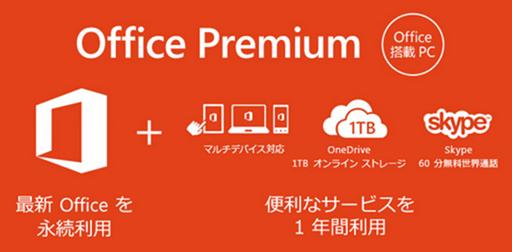 Office Premium