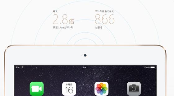 驚愕!「iPad Air 2」薄さ6.1mmで大丈夫か?魅力的な追加機能をまとめます