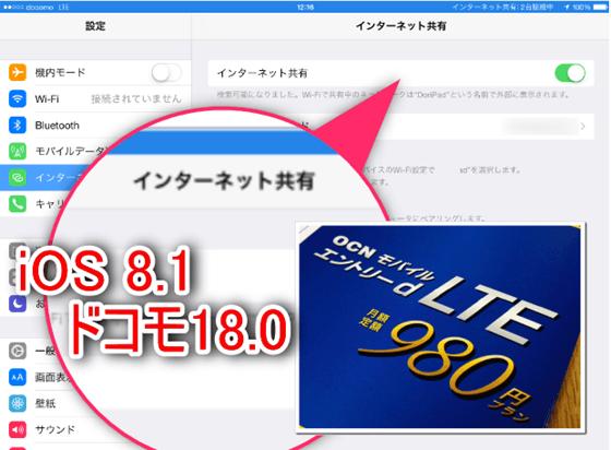 「OCN モバイル ONE」 を利用したiPadで「iOS 8.1」のテザリングが可能に!