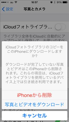 「iCloudフォトライブラリ」でiPhoneの容量を節約しよう!【iOS 8.1】