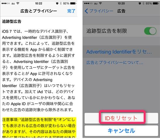 iPhoneの追跡型広告とは?拒否してオプトアウトする方法