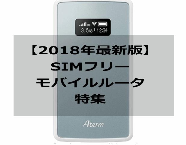 おすすめ SIMフリー モバイルルータ 特集