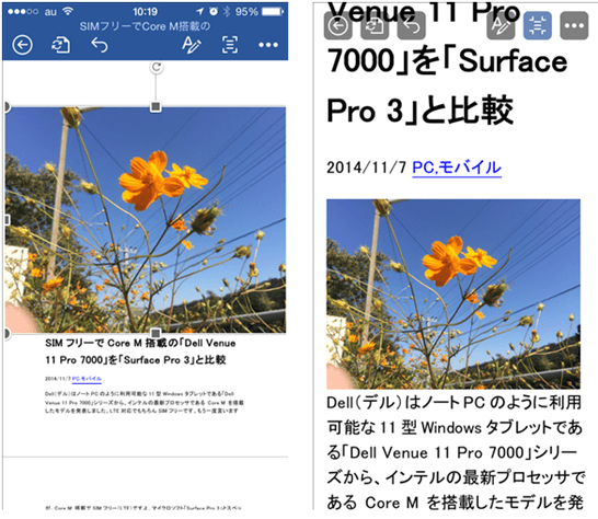「Microsoft Word(for iPhone/iPad)」でDropbox上のファイルを快適に編集する方法