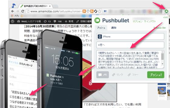 「Pushbullet」でPCからメモ 画像 リンクをスマホ(iPhone/Android)に瞬時に転送