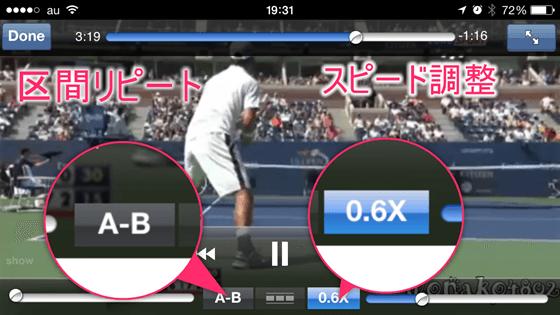 iPhone でYouTube動画のスロー再生や区間リピート再生する方法