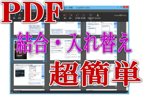 PDFの結合や入れ替え編集ができるフリーソフト「CubePDF Utility」