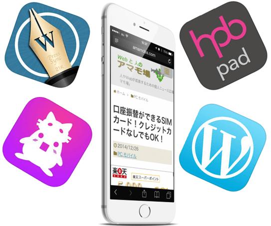 iPhoneやiPadでWordPressを更新できるiOSアプリ4選