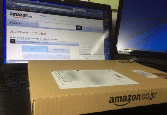 Amazonに連絡したあと届いた商品