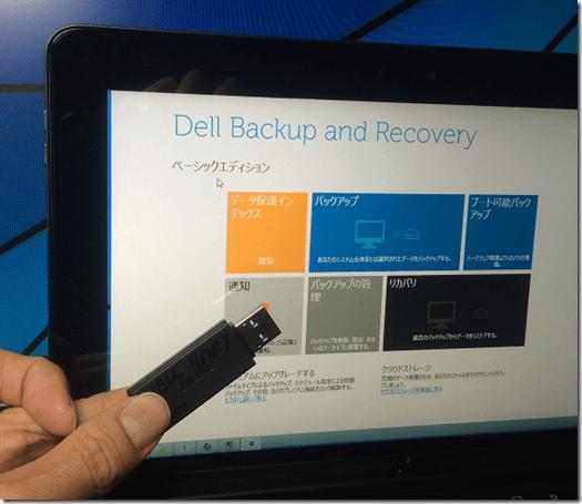Dell Venue 11 Pro リカバリーディスク(再インストール用USBメモリ)