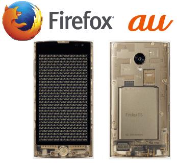 Firefoxスマホ「Fx0」(by au)