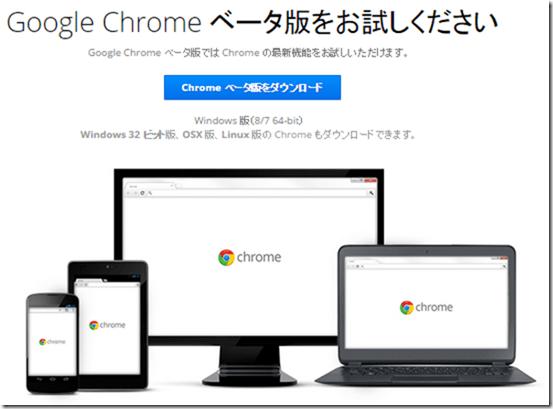 64bit版Chrome