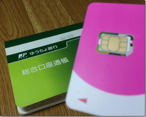 クレジットカード無しでも利用できるSIMカード。口座振替でOKな通帳。