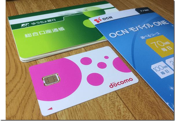 クレジットカード無しでも利用できるSIMカード「OCNモバイルONE」SIMカード。