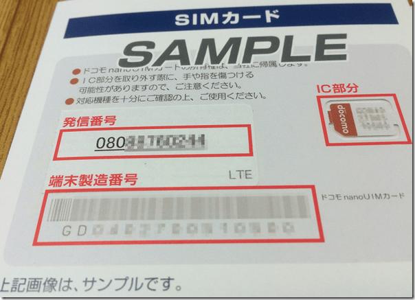 SIMカード情報を伝えて口座振替が完了