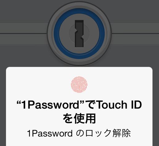 iPhoneの指紋認証でパスワード管理できるおすすめアプリ