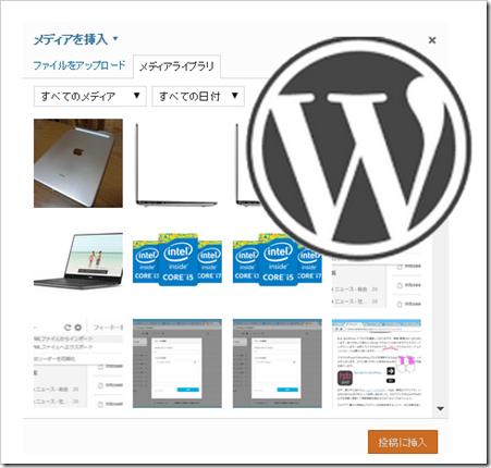 WordPressで画像を挿入する3つの方法