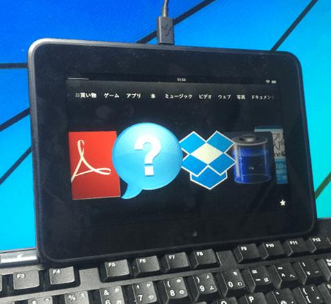 【Kindle Fire HD】PDF 動画 写真 音楽ファイルなどをPCから転送する2つの方法とは?