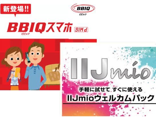 BBIQのSIMカードをIIJmioと比較した結果は?
