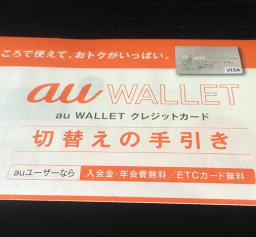 「au WALLET クレジットカード」への切り替えDM